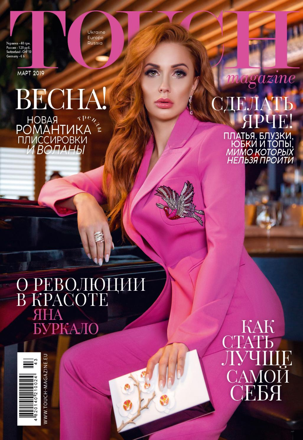 83b8d330b99 TOUCH March 2019 by Nastya Boiko - issuu