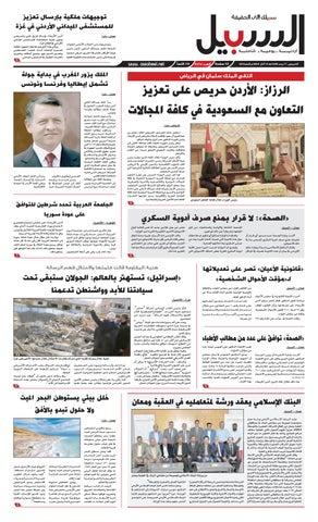 5c4cfa387af47 عدد الخميس 24 1 2019 by Al Masry Media Corp - issuu