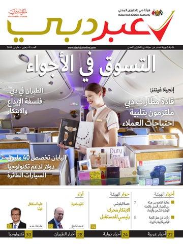 e05623f2a VIA DUBAI ARABIC MARCH 2019 by Nadd Al Shiba PR & Event Management ...