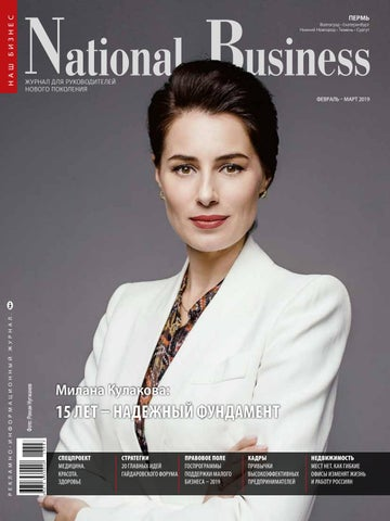 2520d814090f1 National Business Пермь № 2 (121), Февраль – Март 2019 by National ...