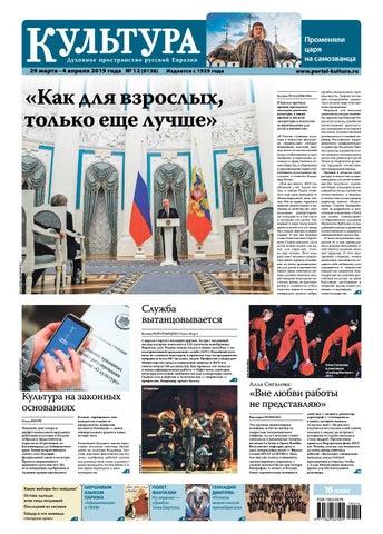 b46fb2ec0 газета Культура, № 12, 2019 г. by газета Культура - issuu
