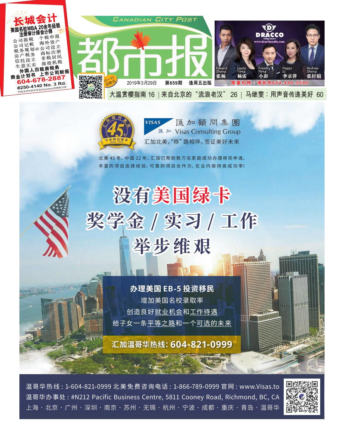 ef35ff622427 Sing Tao Canadian City Post 20190329 by Sing Tao Vancouver 《星島日報》溫哥華版-  副刋及專題特刋- issuu