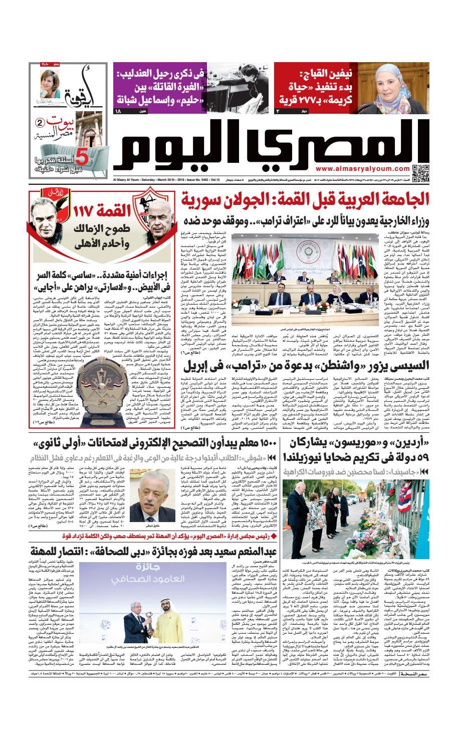 56628aa48 عدد السبت 30-03-2019 by Al Masry Media Corp - issuu
