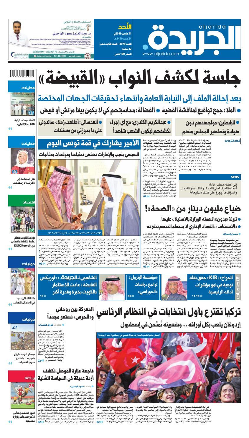 c6551d4f0 عدد الجريدة الأحد 31 مارس 2019 by Aljarida Newspaper - issuu