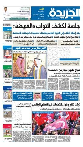 75452748a4fa3 عدد الجريدة الأحد 31 مارس 2019 by Aljarida Newspaper - issuu