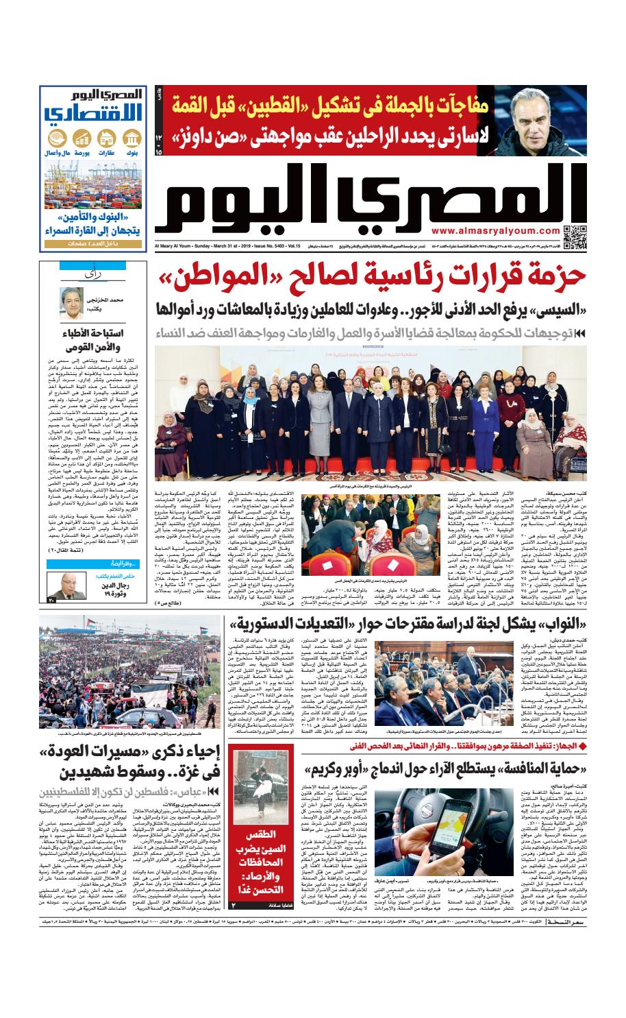 3d382131c عدد الاحد 31-03-2019 by Al Masry Media Corp - issuu