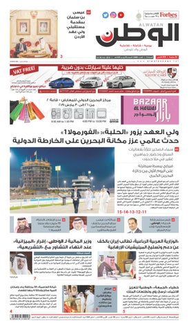 f76aeac5a Alwatan 30 MAR 2019 by Alwatan_BH - issuu