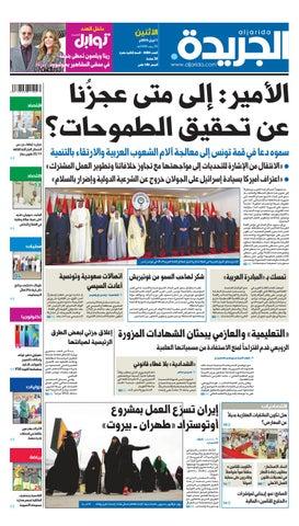 8aaa10e8c عدد الجريدة الأثنين 01 أبريل 2019 by Aljarida Newspaper - issuu