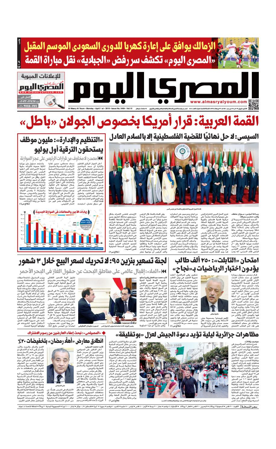018223b5b عدد الاثنين 01-04-2019 by Al Masry Media Corp - issuu