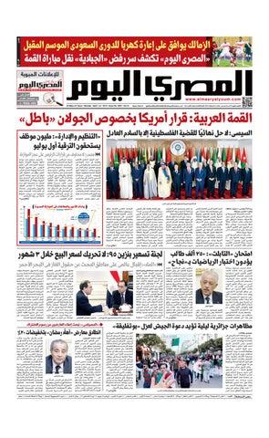 9a2afe352 عدد الاثنين 01-04-2019 by Al Masry Media Corp - issuu