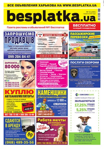 2a52ada6ce6b Besplatka #13 Харьков by besplatka ukraine - issuu