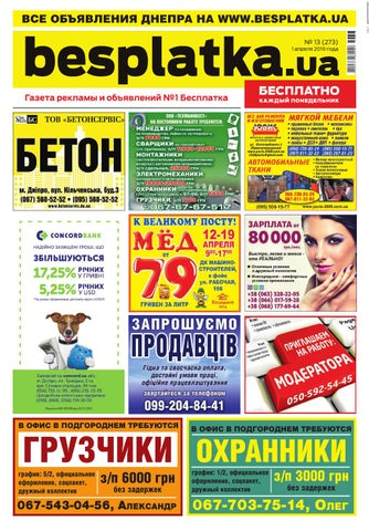 716cdcee2 Besplatka #13 Днепр by besplatka ukraine - issuu