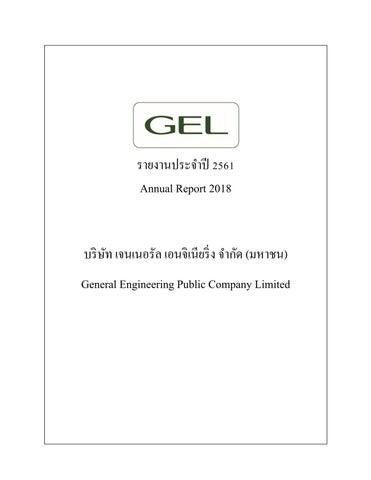 GEL : Annual Report 2018 by gel - issuu