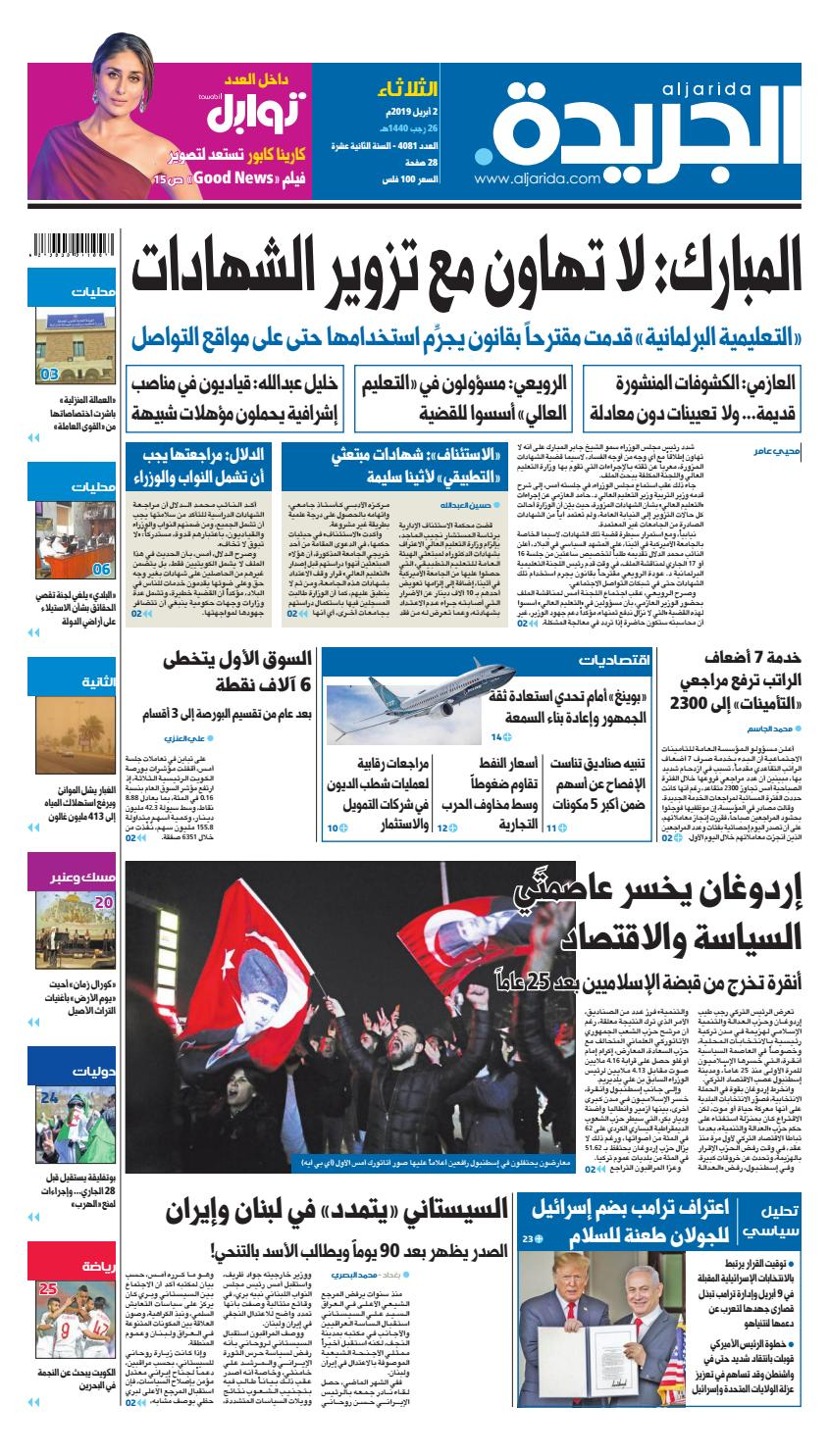 1edff21ab عدد الجريدة الثلاثاء 02 أبريل 2019 by Aljarida Newspaper - issuu