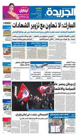 07f307ccd عدد الجريدة الثلاثاء 02 أبريل 2019 by Aljarida Newspaper - issuu