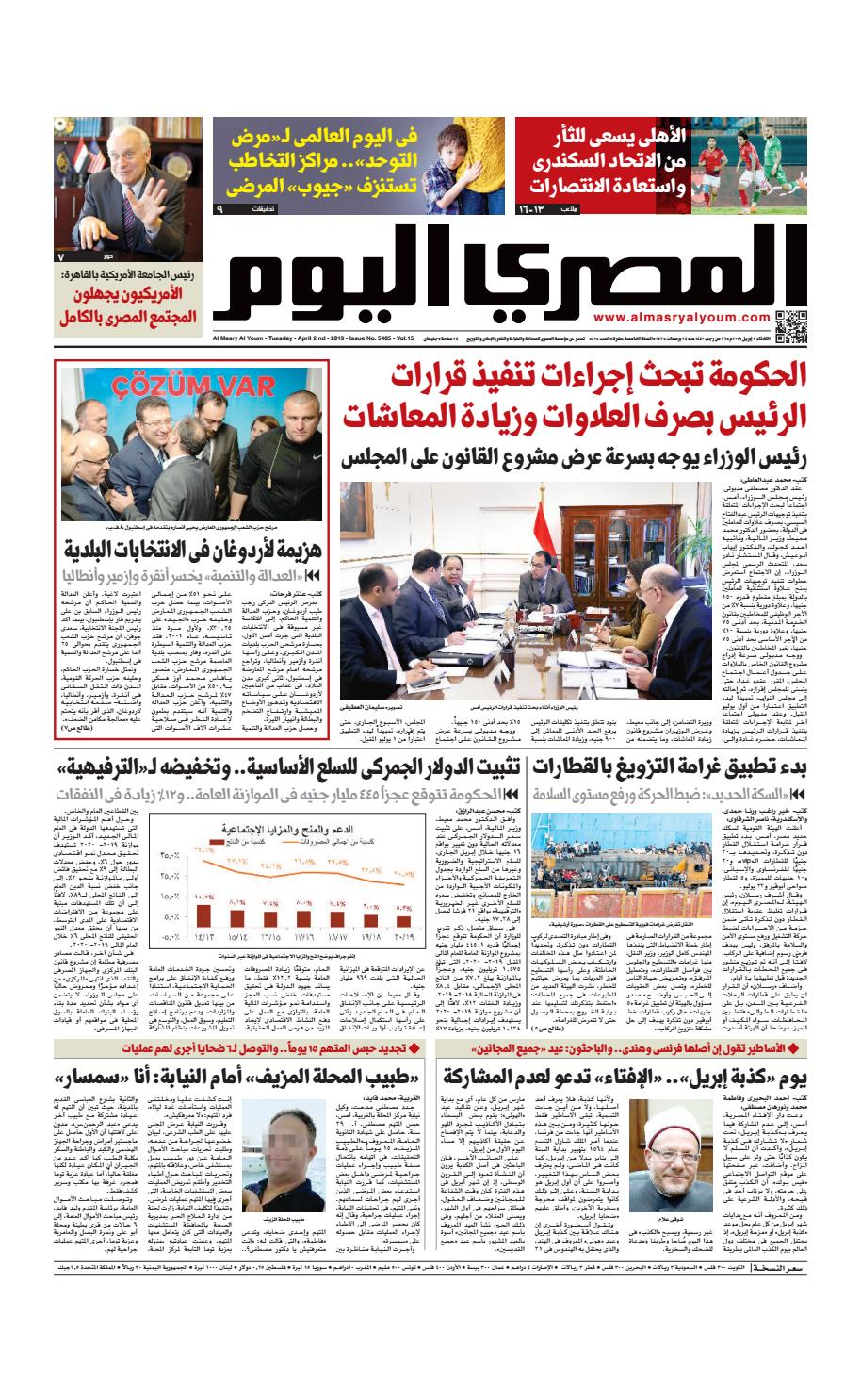 6c4d39a5313d5 عدد الثلاثاء ٢-٤-٢٠١٩ by Al Masry Media Corp - issuu