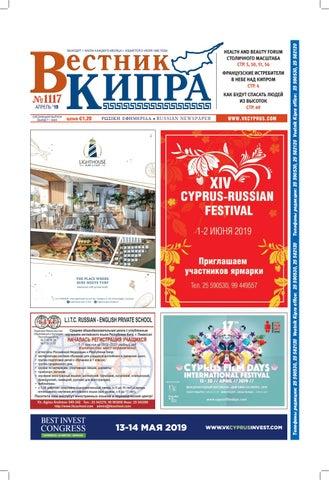 60dd39dbbe5 Вестник Кипра №1117 by Вестник Кипра - issuu