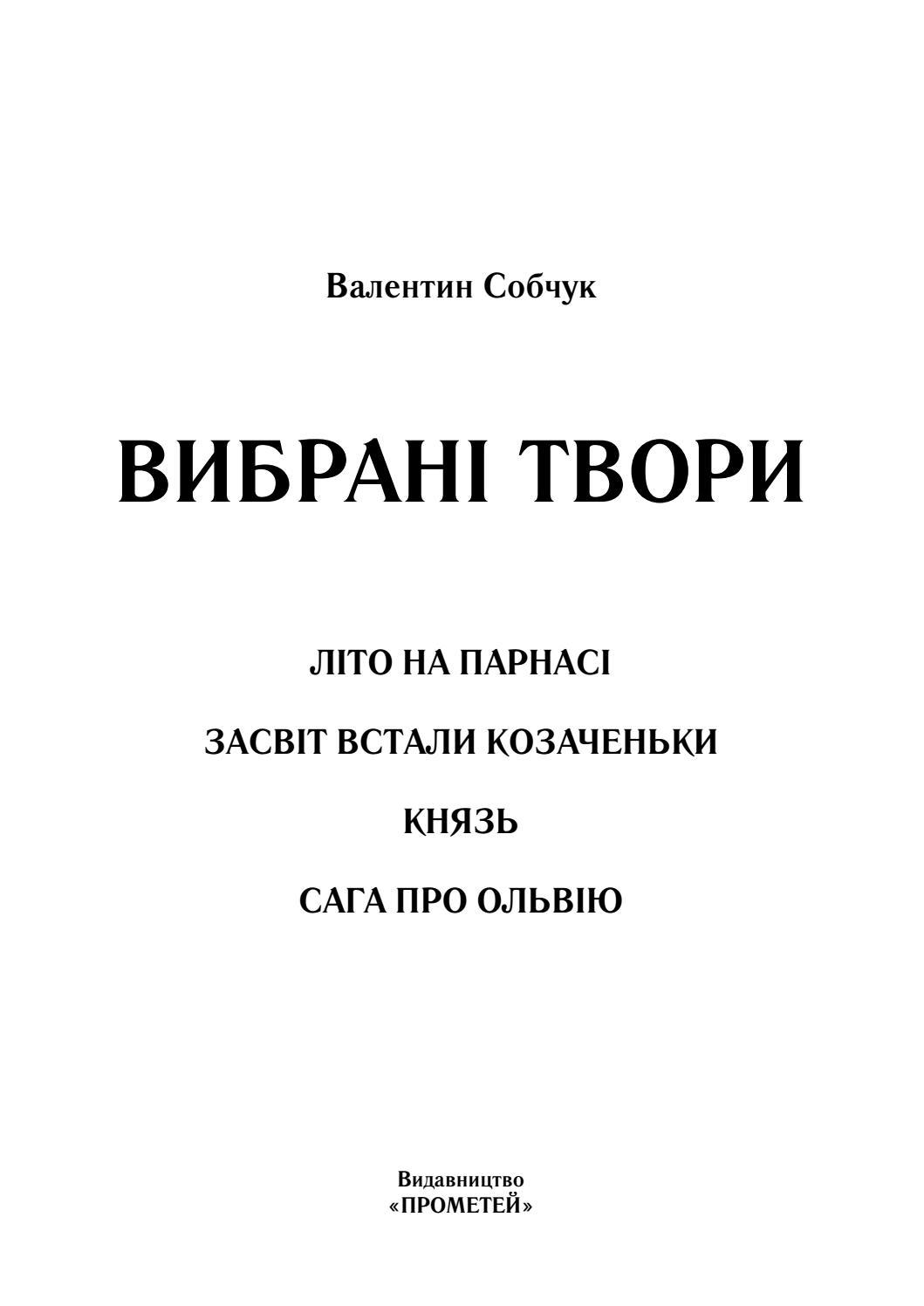 e019bbe8fd1ae9 Валентин Собчук