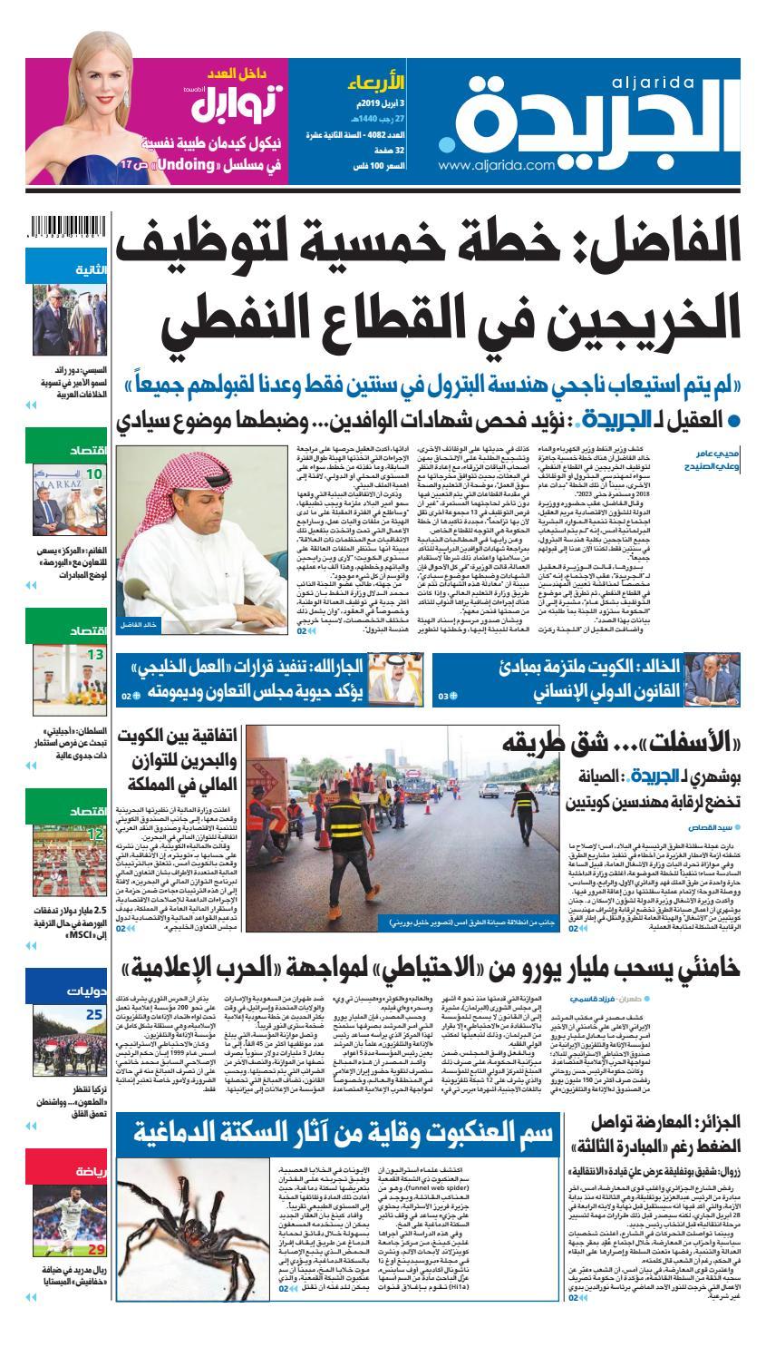 47f94b018e0f8 عدد الجريدة الاربعاء 03 أبريل 2019 by Aljarida Newspaper - issuu