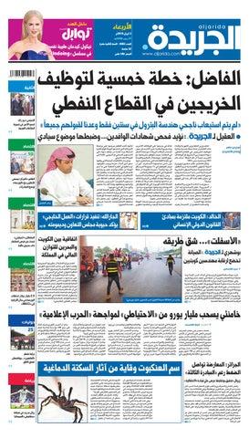 21cc4e3fc عدد الجريدة الاربعاء 13 مارس 2019 by Aljarida Newspaper - issuu