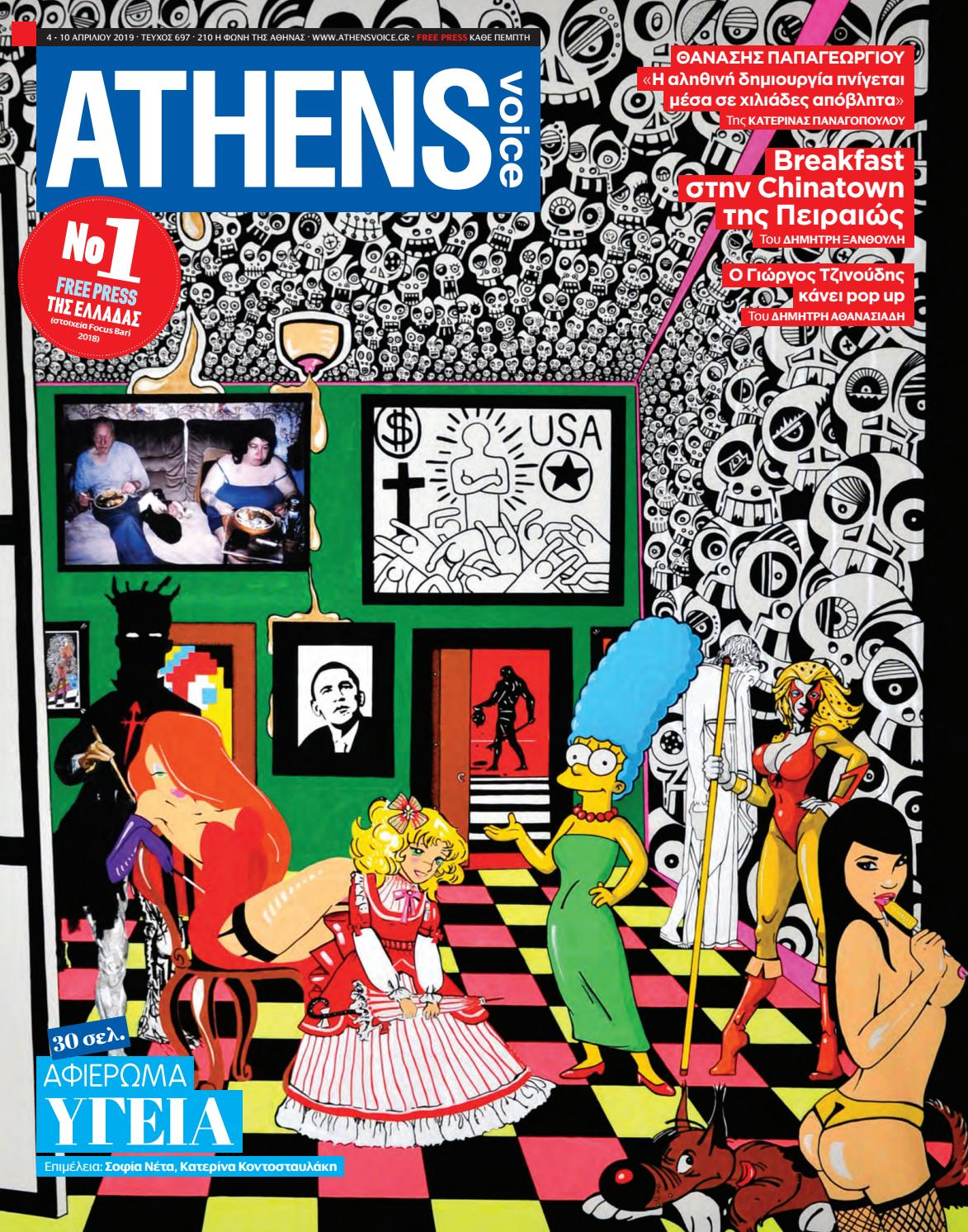 f820690f931c Athens Voice 697 by Athens Voice - issuu