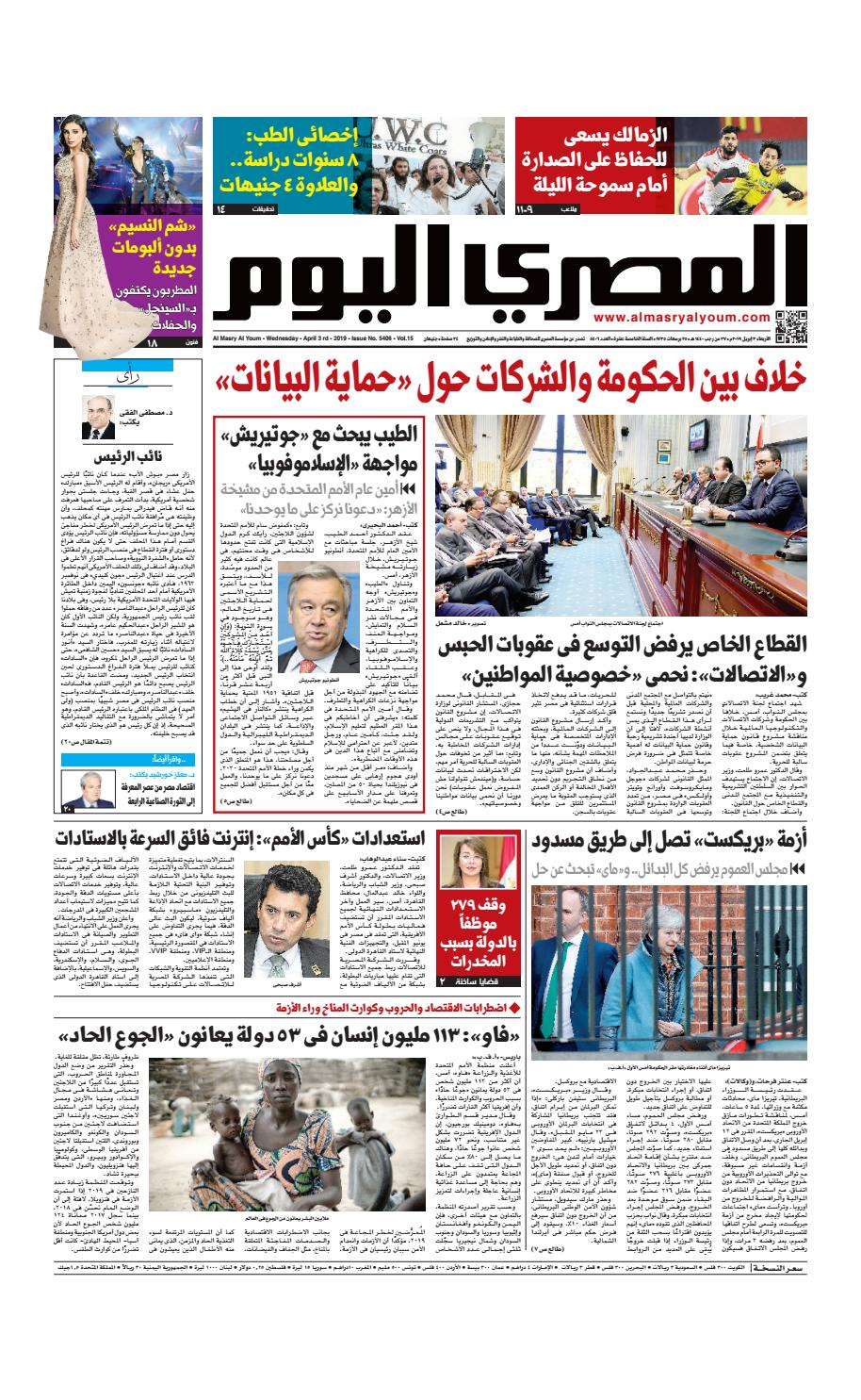 5f4372762 عدد الاربعاء 03-04-2019 by Al Masry Media Corp - issuu
