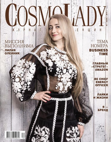 9a759c4d510 Cosmo Lady 042019 by cosmolady - issuu