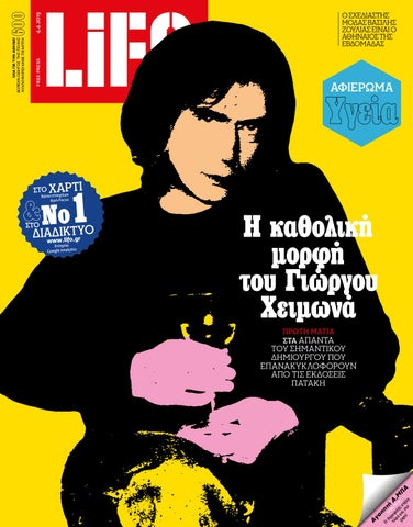 ec012d96b318 Τεύχος 600 by Dyo Deka S.A. - issuu
