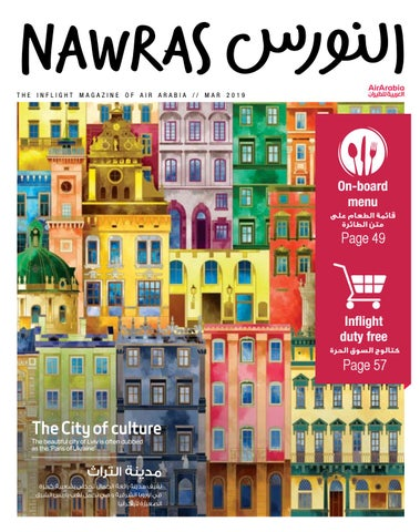 8759f0e4e Nawras Sharjah Edition March 2019 by Maxposure Media Group Pvt Ltd ...