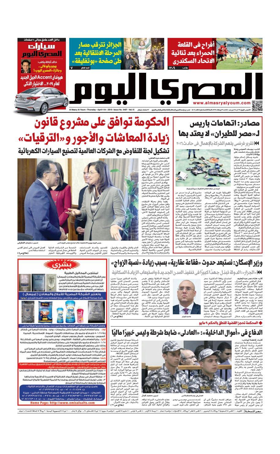 b75aa3c2e عدد الخميس 4/4/2019 by Al Masry Media Corp - issuu
