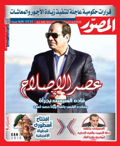 2f1ae7a69 مجلة المصور by اليوم السابع - issuu