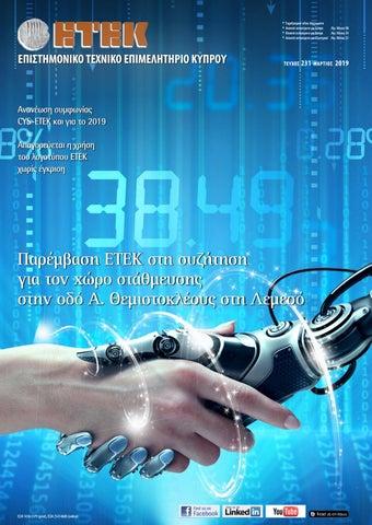 0303615cbe1 Τεύχος Μαρτίου 2019 (231), περιοδικού ΕΤΕΚ by ETEK (Cyprus ...