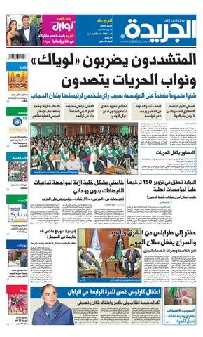8fdcd8d1ebb7a عدد الجريدة الجمعة 05 أبريل 2019 by Aljarida Newspaper - issuu