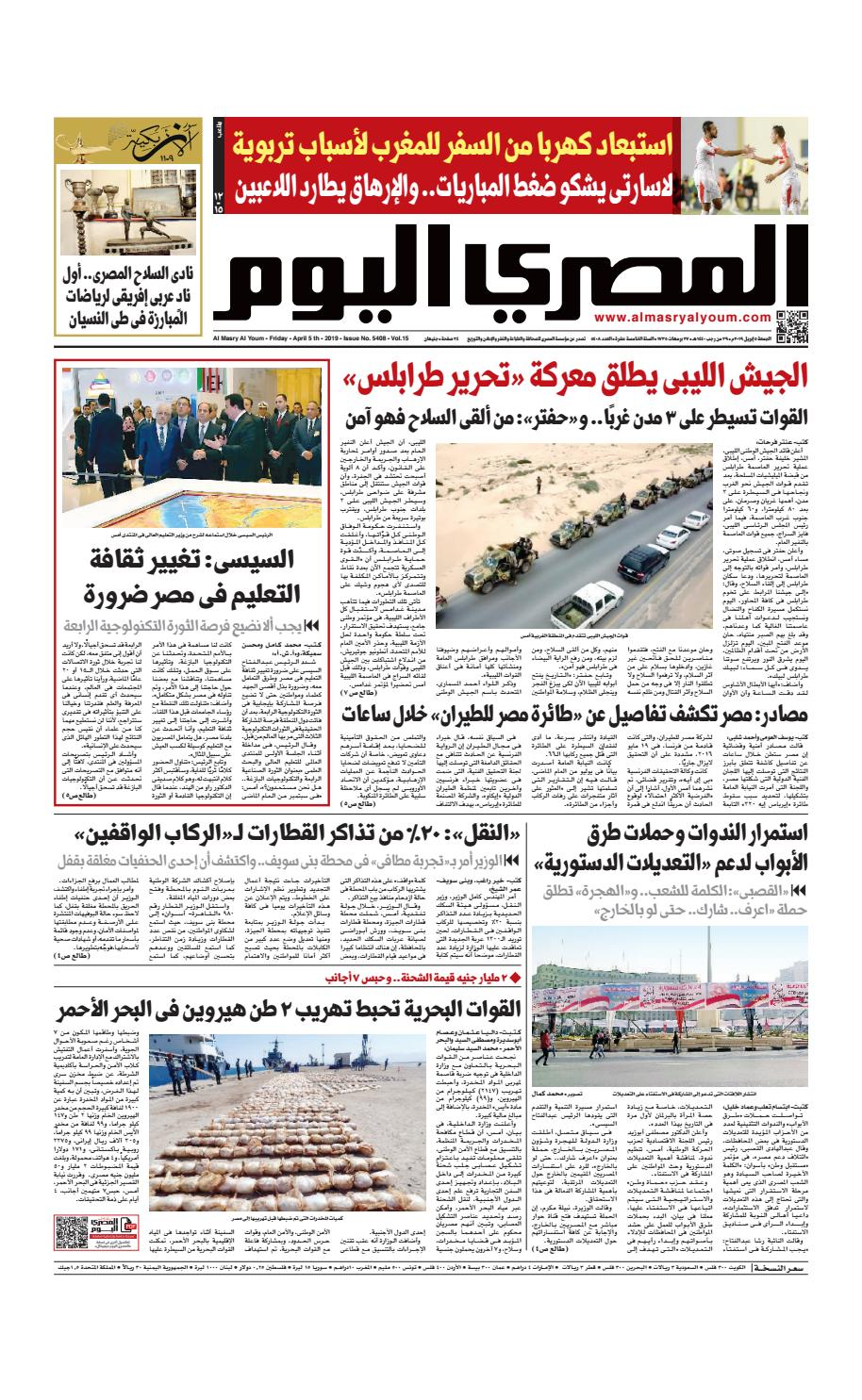 9d8c70289 عدد الجمعة 5/4/2019 by Al Masry Media Corp - issuu