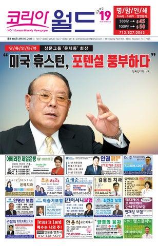 ab820a446f4 20190404 Koreaworld e-news & Houston Kyocharo by koreaworld - issuu