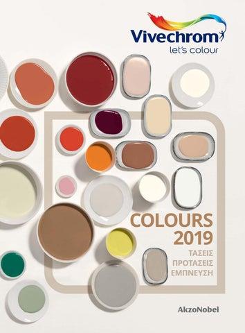 0b0e05e5af96 Βιβεχρώμ. Κατάλογος με προϊόντα βαφής – βάψιμο, Vivechrom Colours 2019