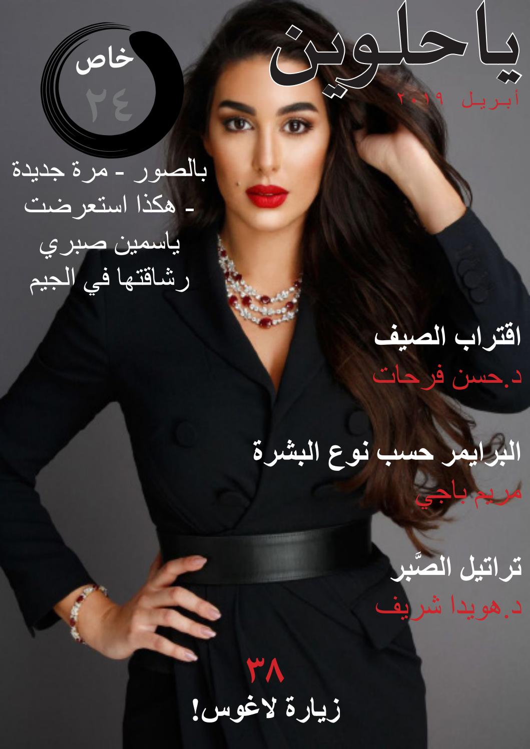 d7ad58ae64432 Ya7elween Apil 2019 by Welcome to Ya 7elween! - issuu