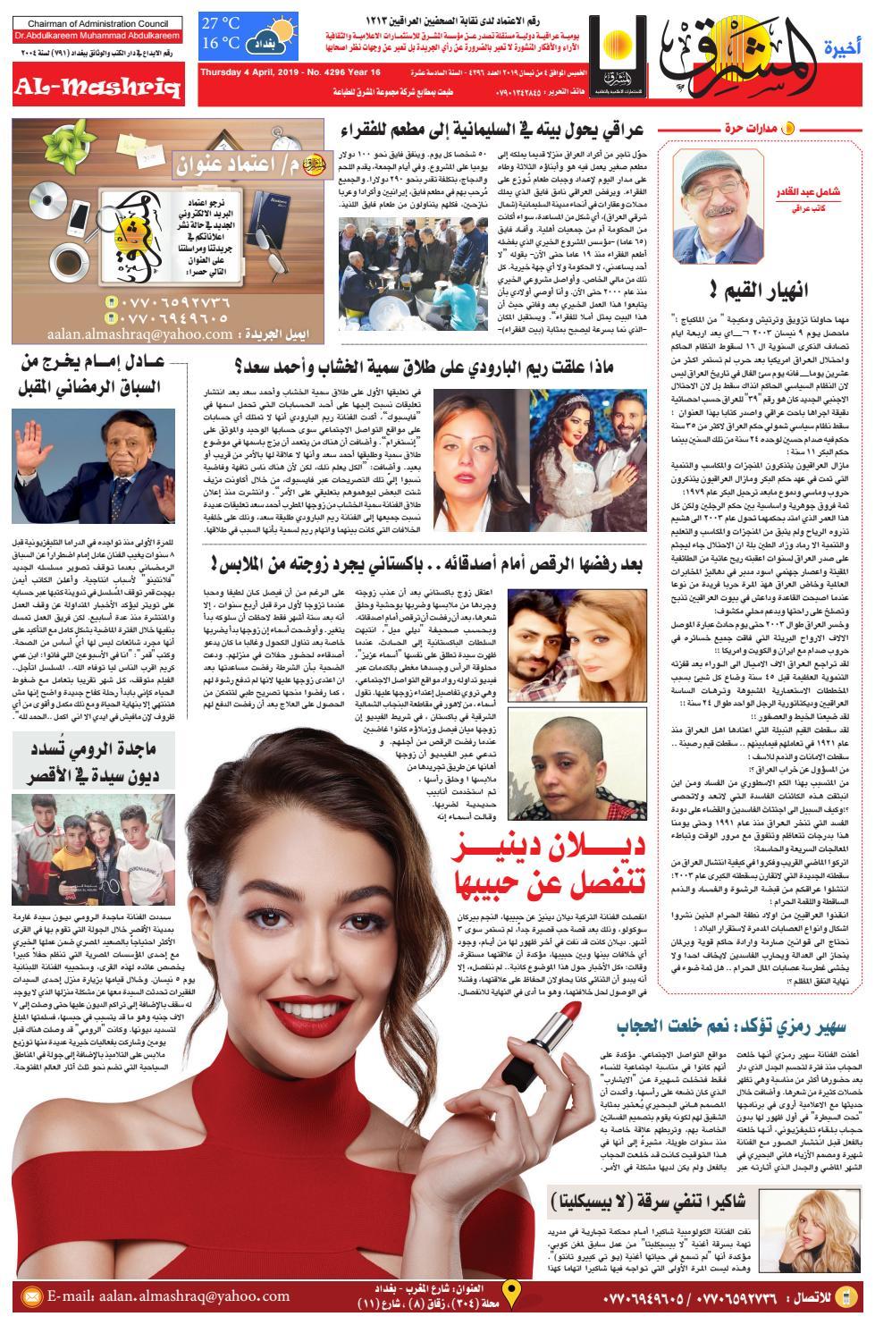 d152b910e 4296 AlmashriqNews by Al Mashriq Newspaper - issuu