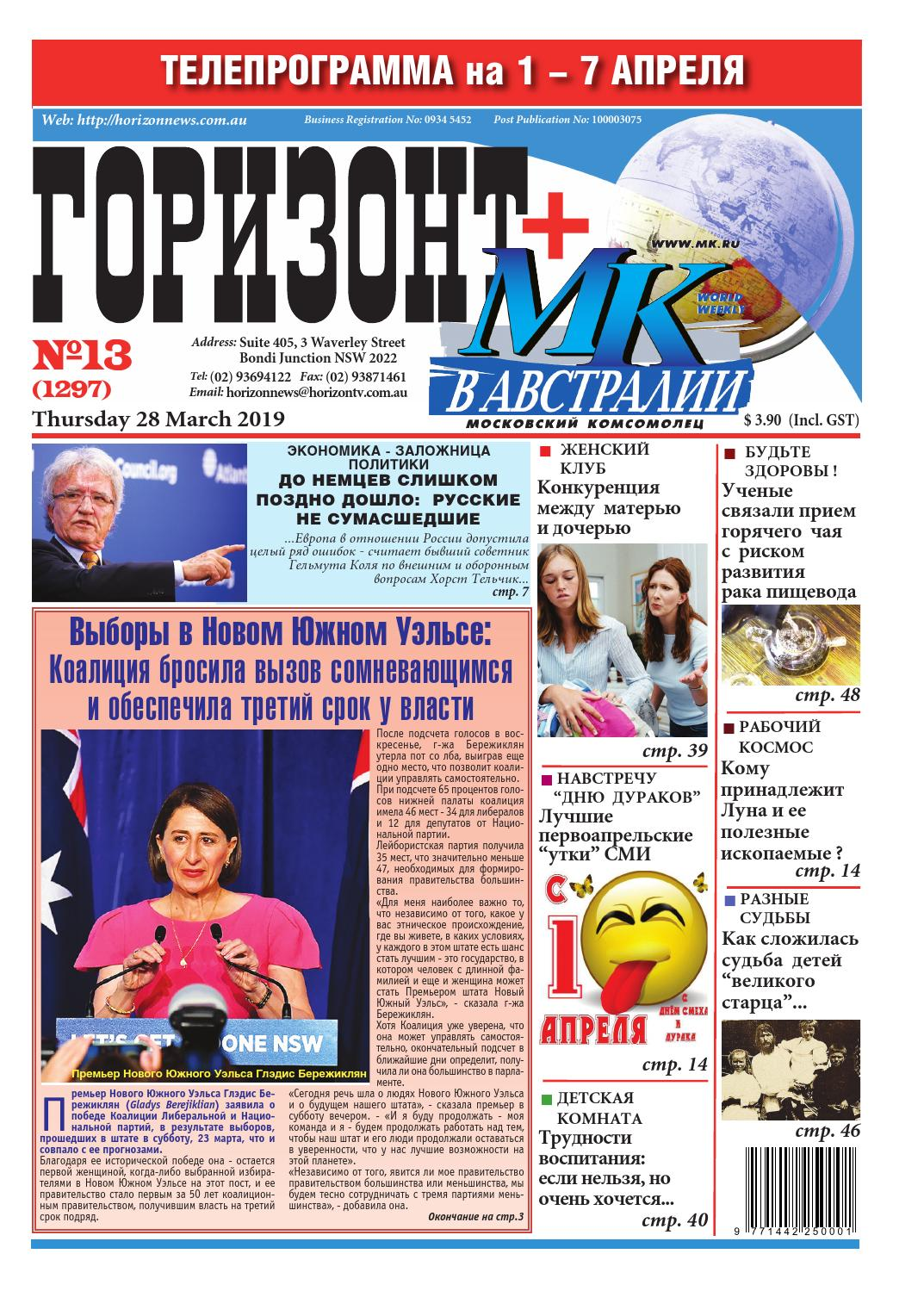 d4fe19cd4ad Горизонт № 13 by Horizon Media Group - issuu