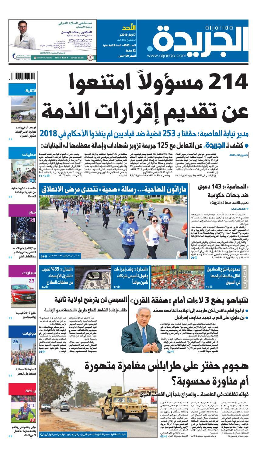 a2dd6df6f عدد الجريدة الأحد 07 أبريل 2019 by Aljarida Newspaper - issuu