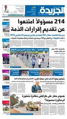 0912e71980eb9 عدد الجريدة الأحد 07 أبريل 2019 by Aljarida Newspaper - issuu