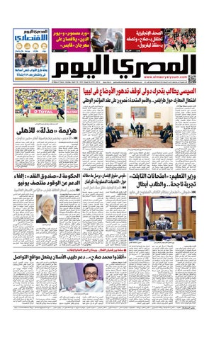 687edbbe690fe عدد الاحد 07-04-2019 by Al Masry Media Corp - issuu