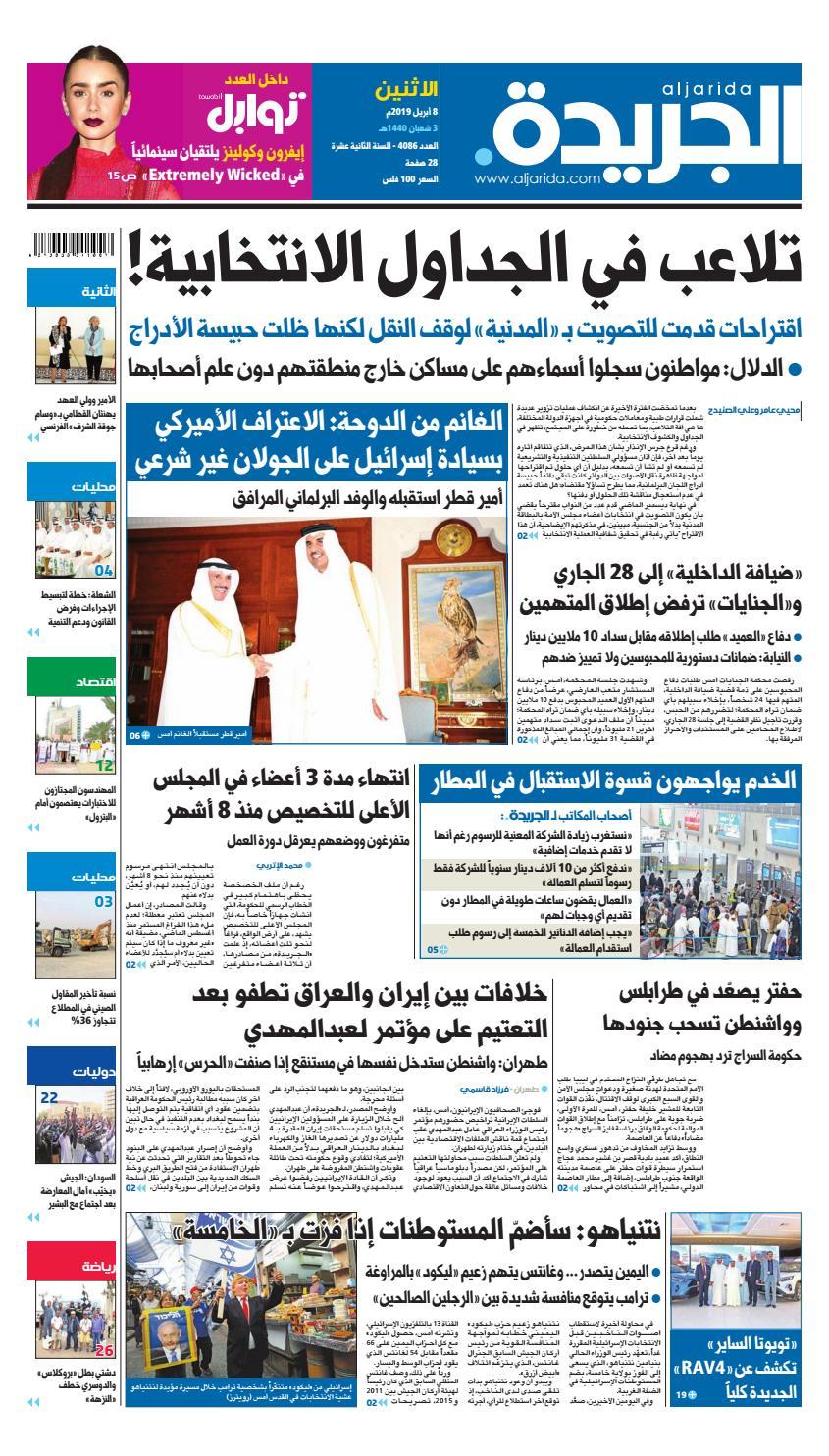 588117fb2 عدد الجريدة الأثنين 08 أبريل 2019 by Aljarida Newspaper - issuu