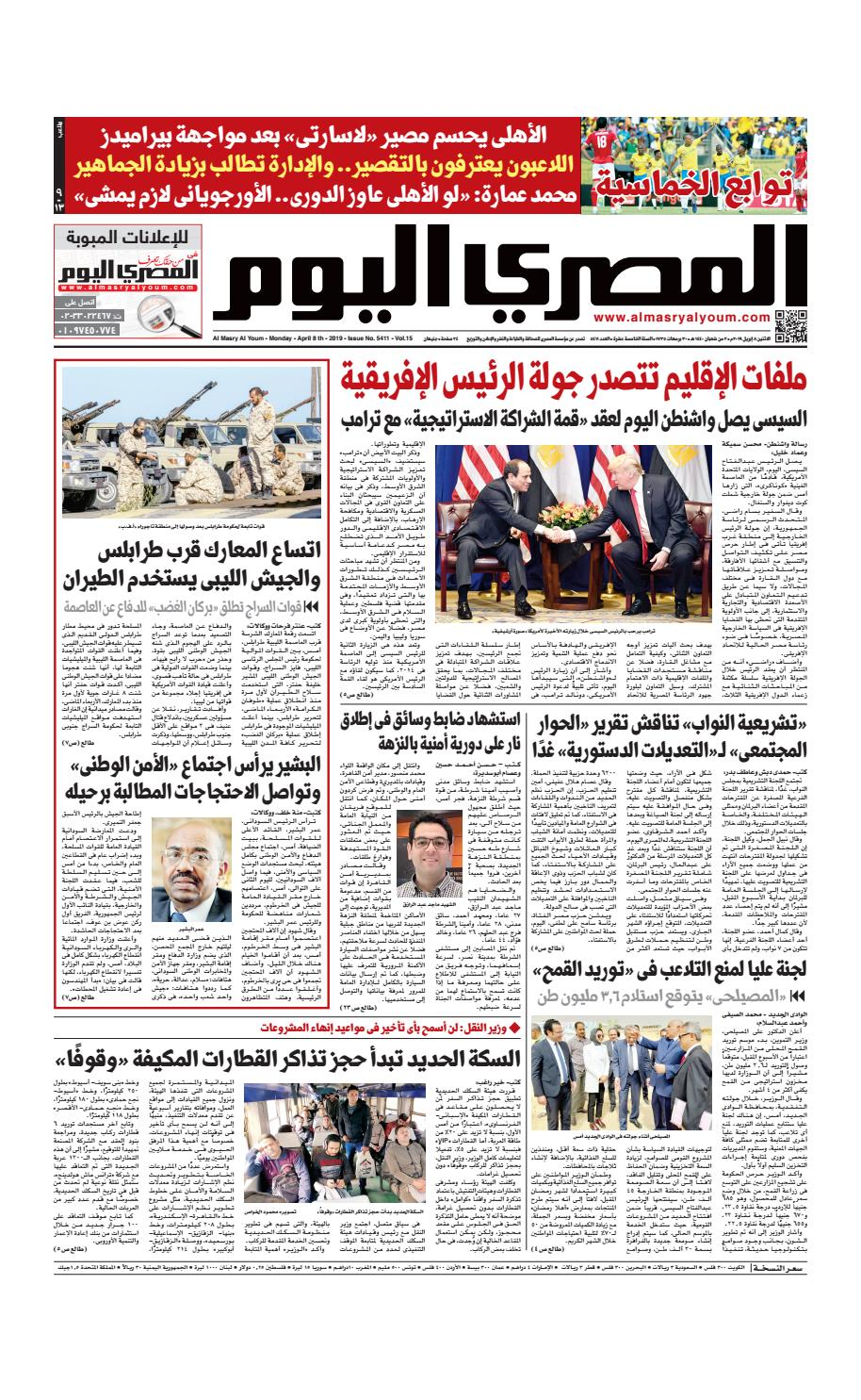 d72aa3f93 عدد الاثنين 08-04-2019 by Al Masry Media Corp - issuu