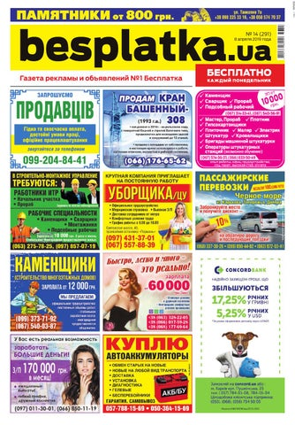 0e4f7a602 Besplatka #14 Харьков by besplatka ukraine - issuu