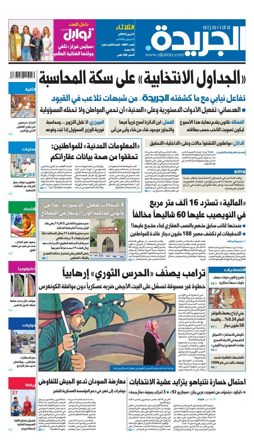 f6f88385a عدد الجريدة الثلاثاء 09 أبريل 2019 by Aljarida Newspaper - issuu