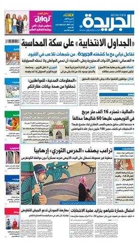 61fd795631281 عدد الجريدة الثلاثاء 09 أبريل 2019 by Aljarida Newspaper - issuu