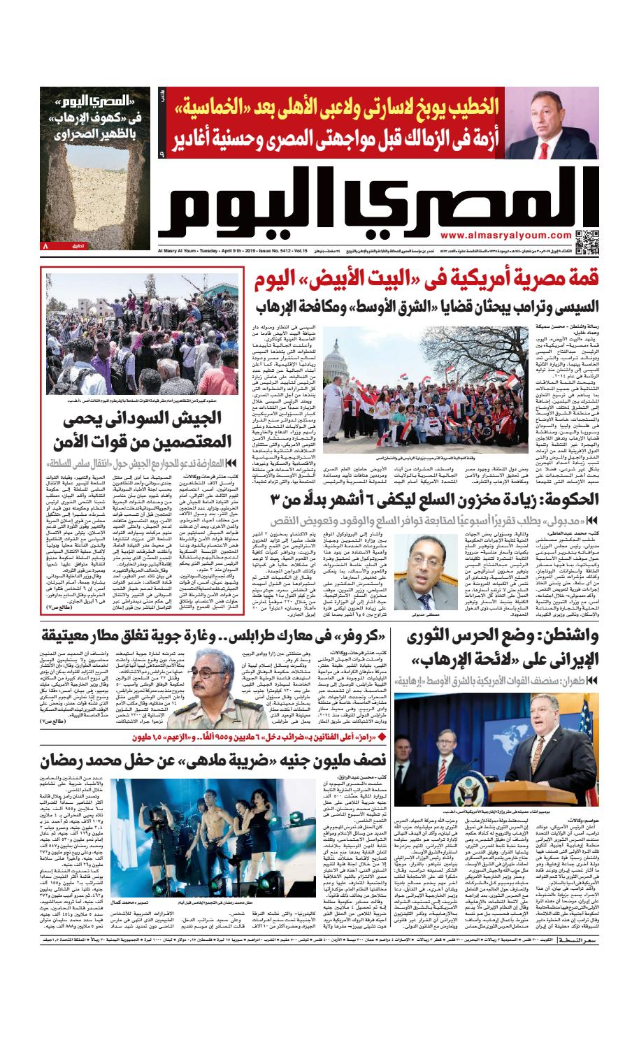 4a54ccd01 عدد يوم الثلاثاء 09-04-2019 by Al Masry Media Corp - issuu