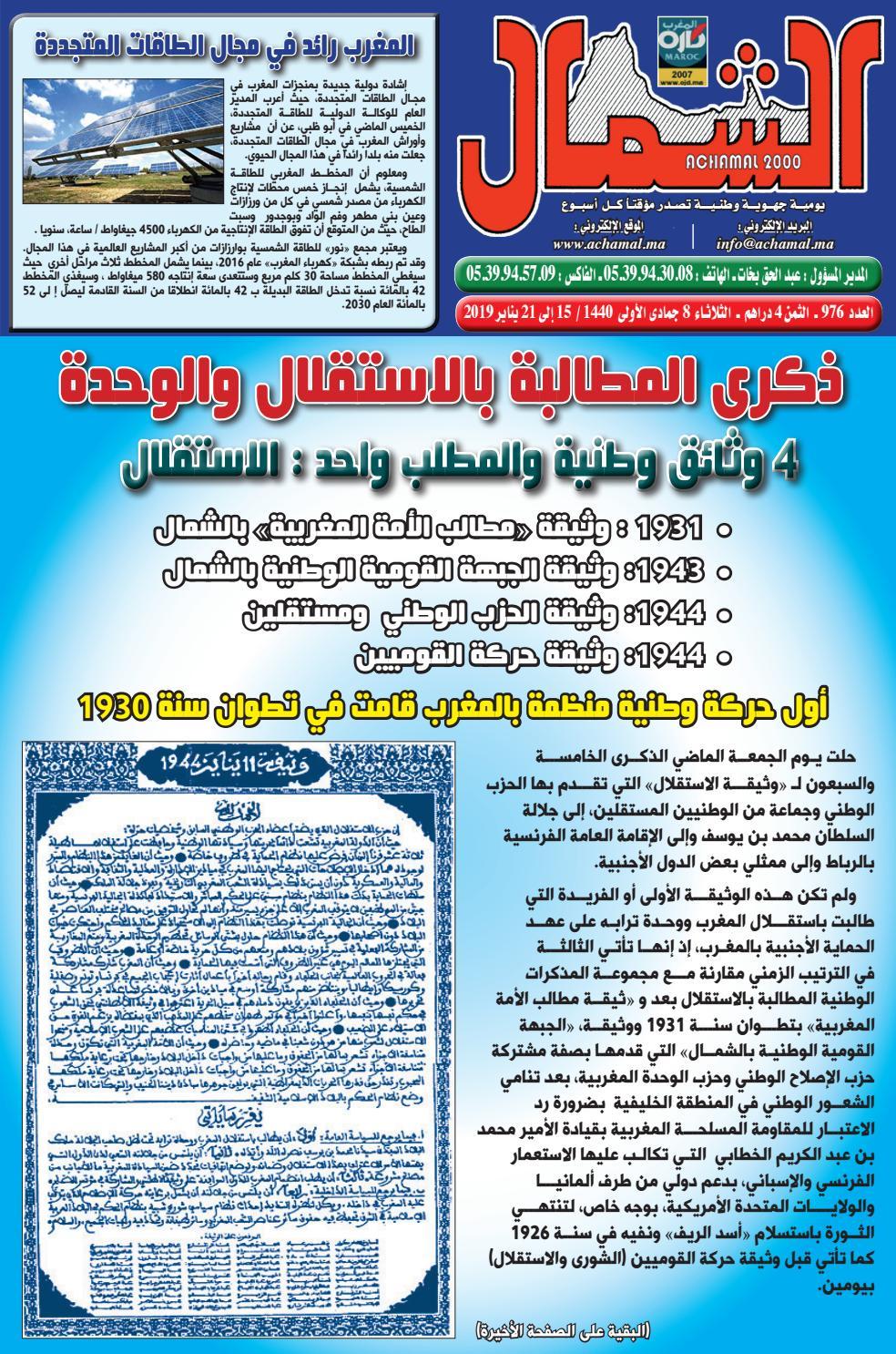 5e9d62967b713 Achamal n° 976 le 15 Janvier 2019 by Journal Achamal - issuu
