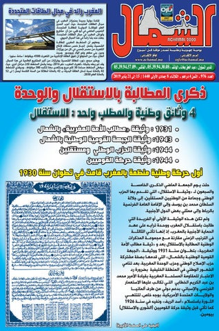 e9d6ed54f3a15 Achamal n° 976 le 15 Janvier 2019 by Journal Achamal - issuu